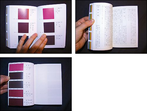 Traditional Colors of Japan book Seigensha