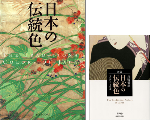Traditional Colors of Japan books PIE Books Seigensha