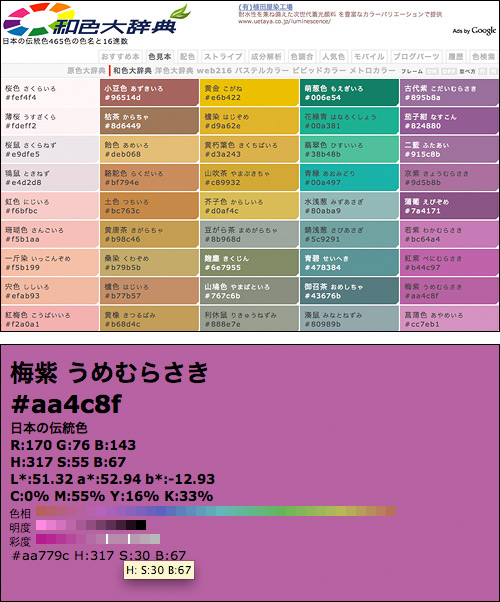 Traditional Colors of Japan websites