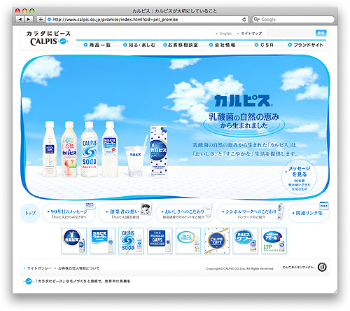 Calpis Website