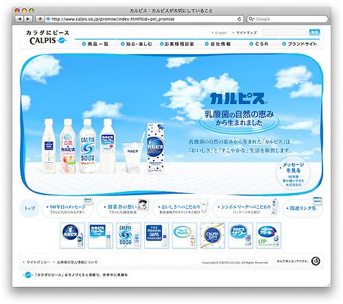 Calpis Website