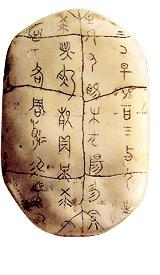 Japanese Typography Close-up Chinese Origin Kikkoujuukotsu-Moji