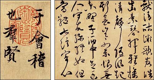 Japanese Typography Close-up Calligraphy Styles Gyosho and Sosho