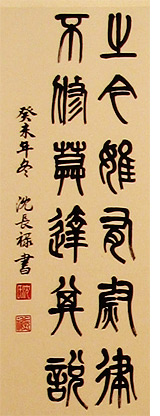 Japanese Typography Close-up Calligraphy Styles Tensho-tai