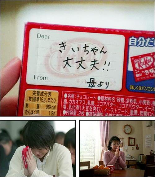 KitKat Sakura Saku yo 2010 CM with Kitano Kii