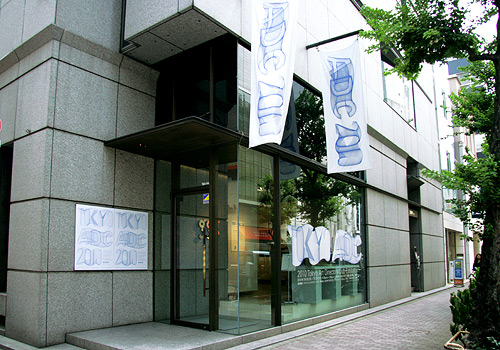 Ginza Graphic Gallery 2010