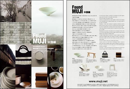 Found MUJI 中国編 2010 Flyer