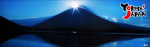 Youkoso! Japan with Mt. Fuji
