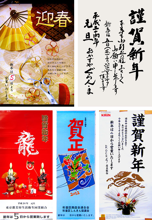 Japanese New Year's Poster