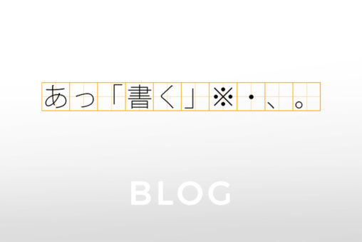 Japanese Typography part 1 header