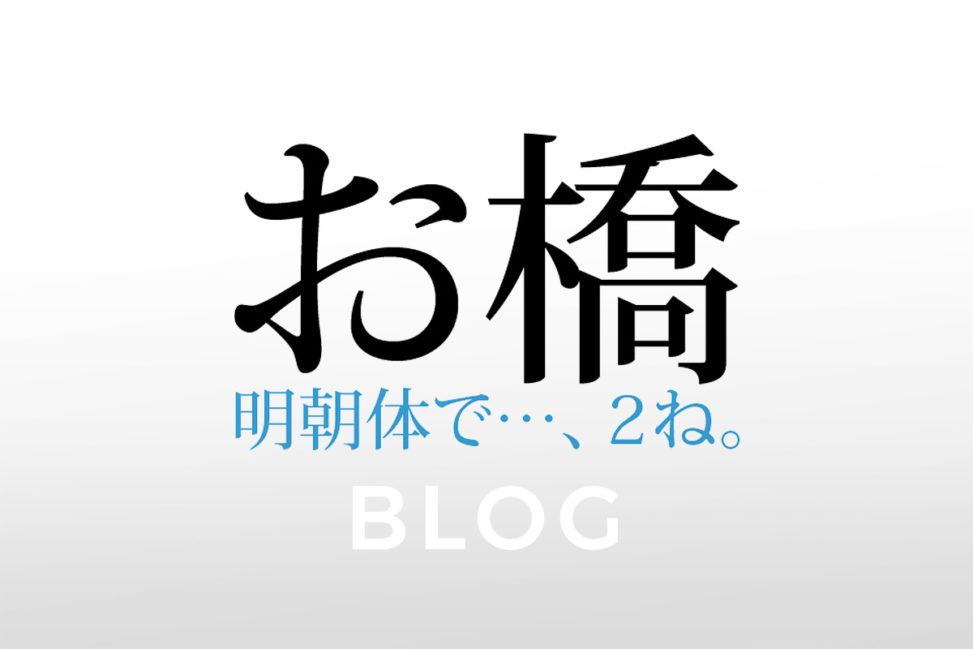 Japanese Typography Close-up 1 Minchō